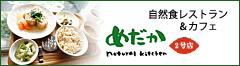 自然食レストラン&カフェ natural kitchen めだか2号店